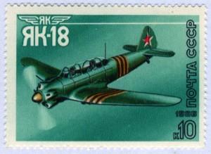 Yak-18_USSR_stamp