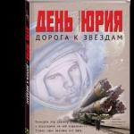 Yuri Gagarin graphic novel in Russian